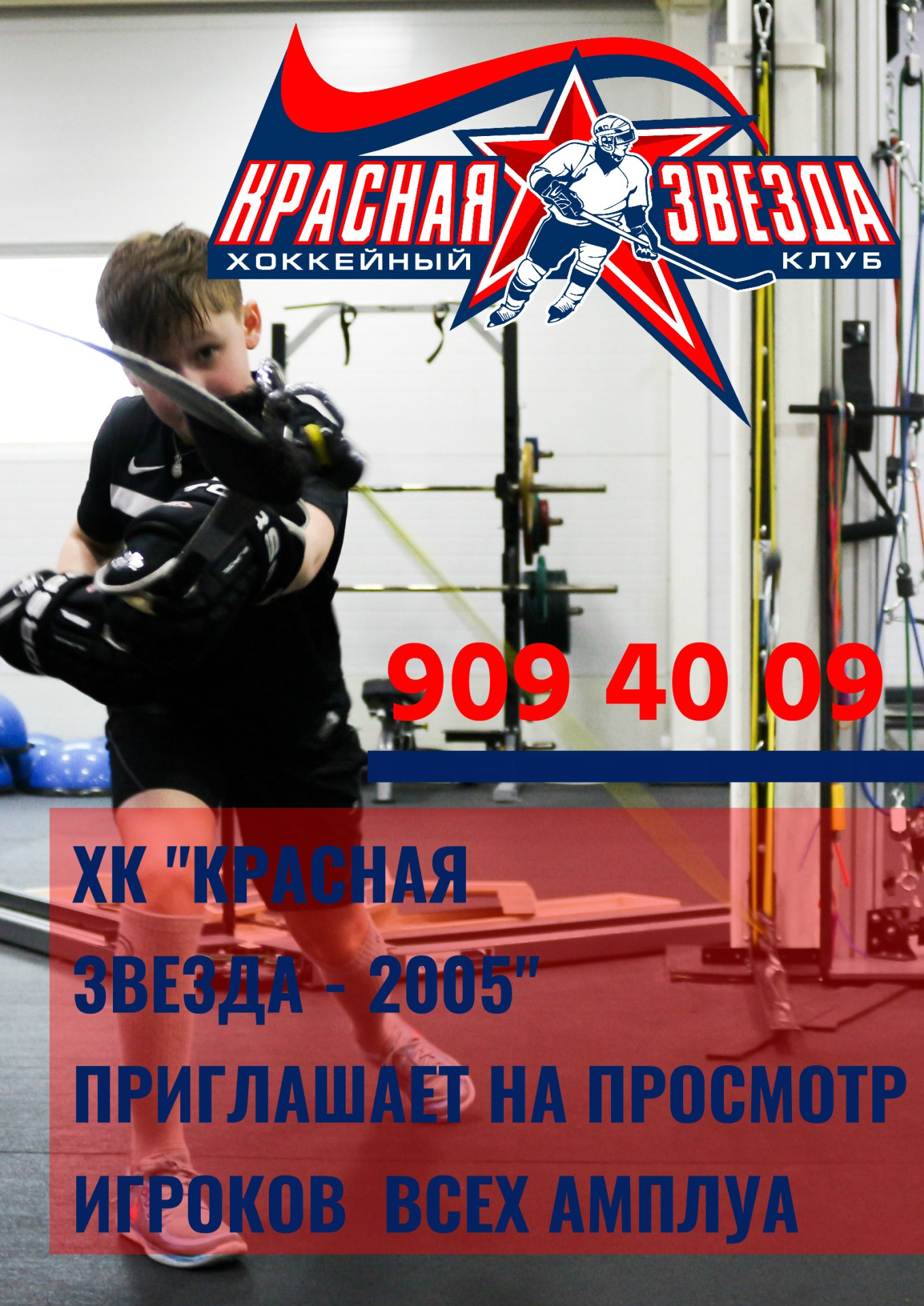"""ПРОСМОТР ИГРОКОВ В ХК """"КРАСНАЯ ЗВЕЗДА - 2005"""""""
