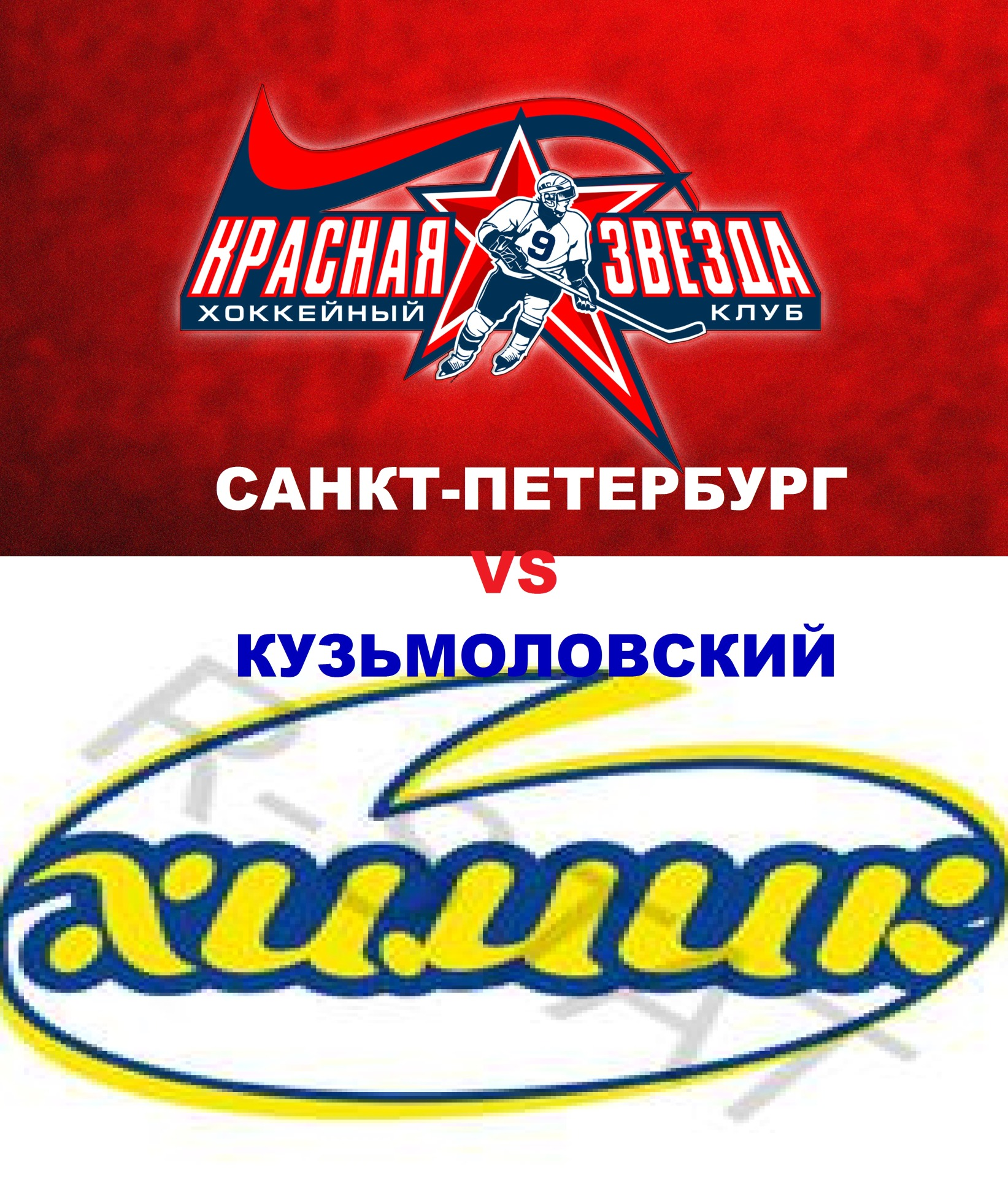 """ХК """"Красная Звезда 05-06"""" - """"Химик"""" п. Кузьмоловский"""