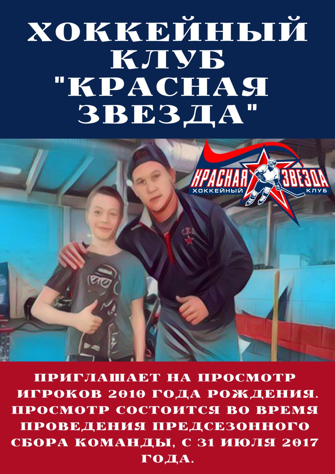 """""""КРАСНАЯ ЗВЕЗДА - 2010"""" ПРИГЛАШАЕТ НА ПРЕДСЕЗОННЫЙ СБОР"""