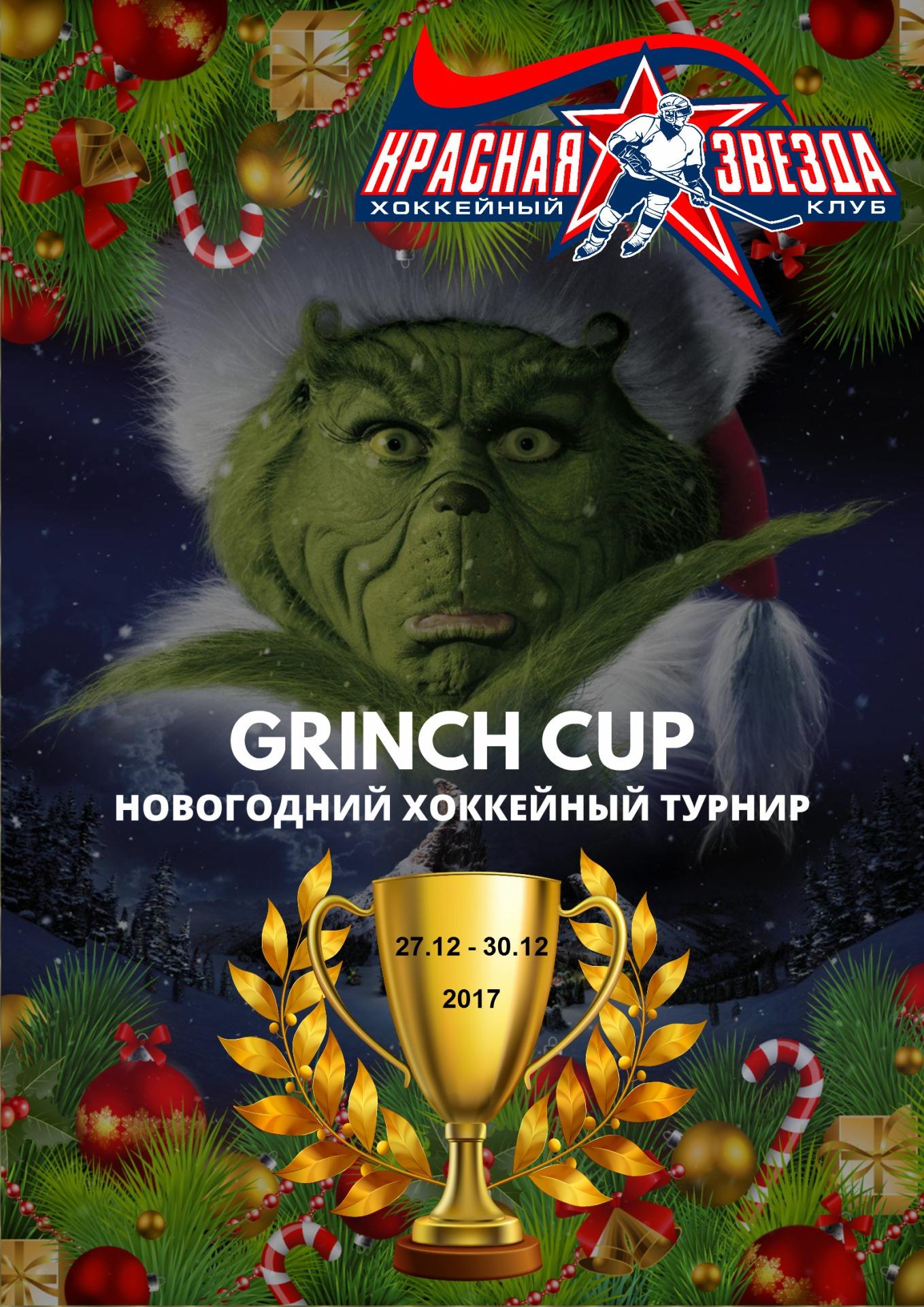 GRINCH CUP - 2017. ВОПРОСЫ ЗАДАНЫ...
