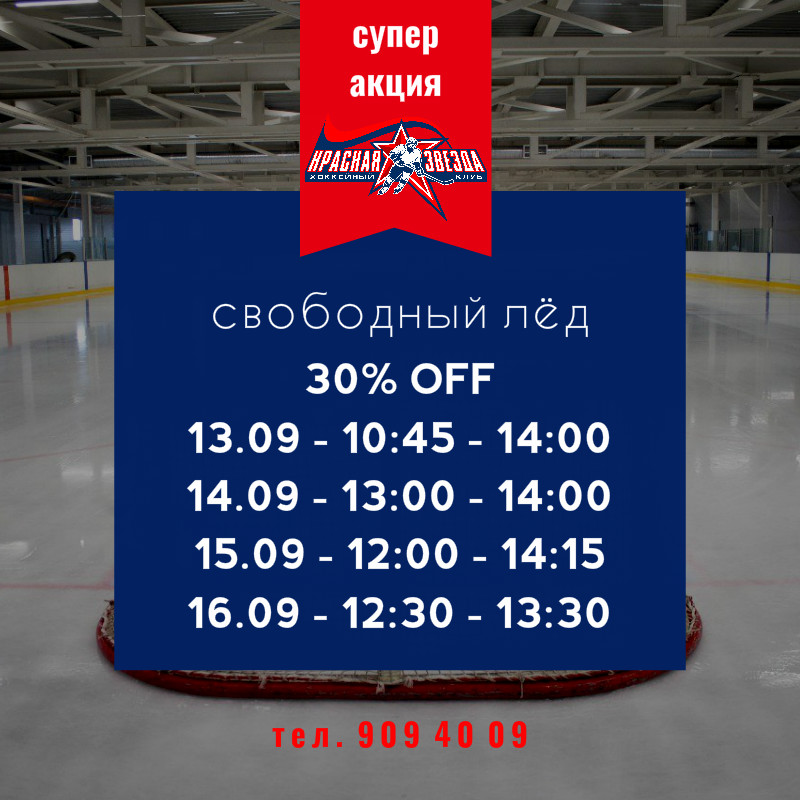 "СУПЕР АКЦИЯ В СК ""КРАСНАЯ ЗВЕЗДА"""