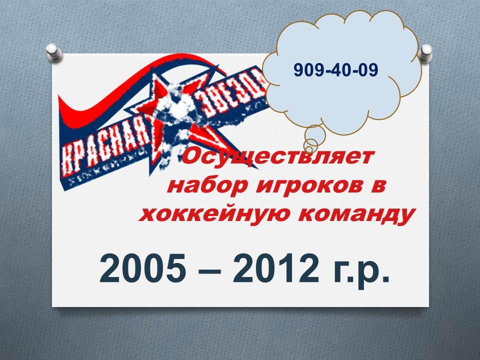 """Набор игроков в команду """"Красная Звезда"""""""