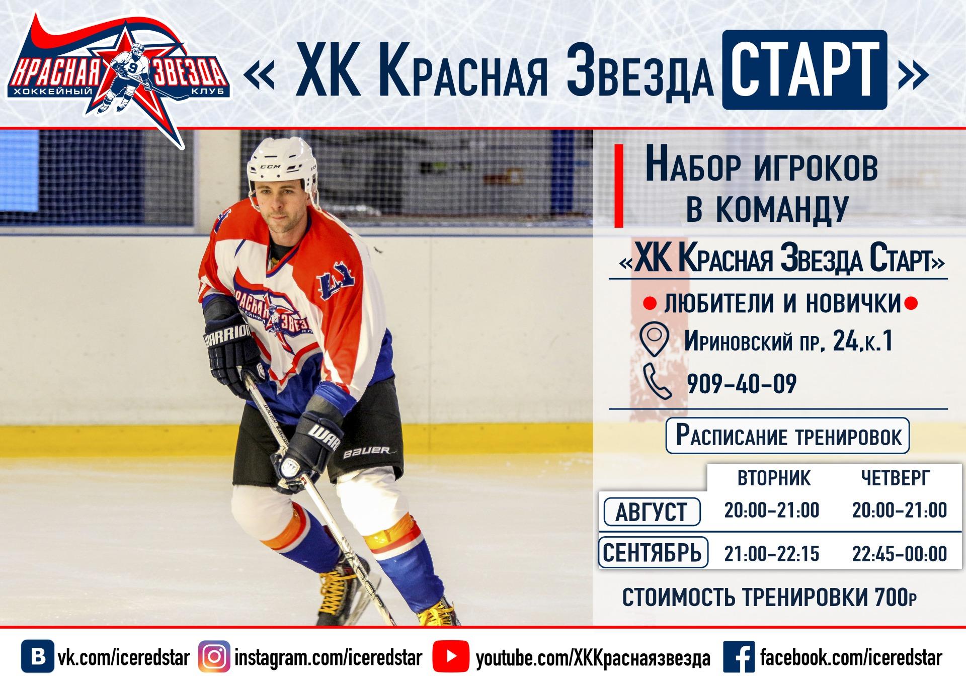 """""""КРАСНАЯ ЗВЕЗДА - СТАРТ"""" РАСПИСАНИЕ ТРЕНИРОВОК"""