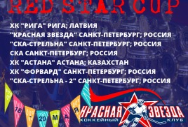 RED STAR CUP